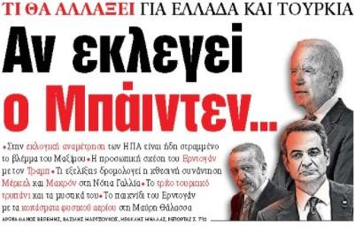 Στα «ΝΕΑ»της Παρασκευής: Αν εκλεγεί ο Μπάιντεν… | tanea.gr