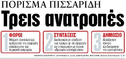 Στα «ΝΕΑ» της Τρίτης: Τρεις ανατροπές | tanea.gr