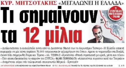 Στα «ΝΕΑ» της Πέμπτης: Τι σημαίνουν τα 12 μίλια | tanea.gr