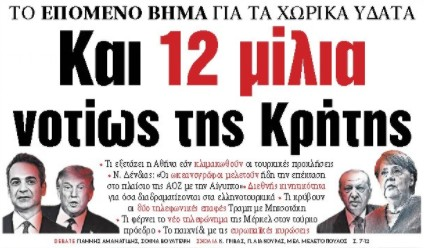 Στα «ΝΕΑ» της Παρασκευής: Και 12 μίλια νοτίως της Κρήτης   tanea.gr