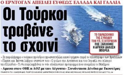 Στα «ΝΕΑ» της Δευτέρας: Οι Τούρκοι τραβάνε το σχοινί | tanea.gr