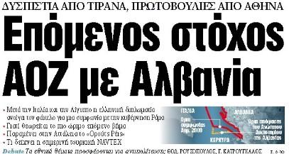 Στα «ΝΕΑ» της Δευτέρας: Επόμενος στόχος ΑΟΖ με Αλβανία | tanea.gr