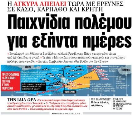 Στα «ΝΕΑ» της Τετάρτης: Παιχνίδια πολέμου για εξήντα ημέρες   tanea.gr