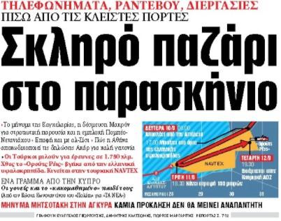 Στα «ΝΕΑ» της Πέμπτης: Σκληρό παζάρι στο παρασκήνιο   tanea.gr