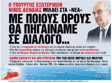 Στα «Νέα Σαββατοκύριακο» (εκτάκτως σήμερα Παρασκευή): Με ποιους όρους θα πηγαίναμε σε διάλογο…   tanea.gr