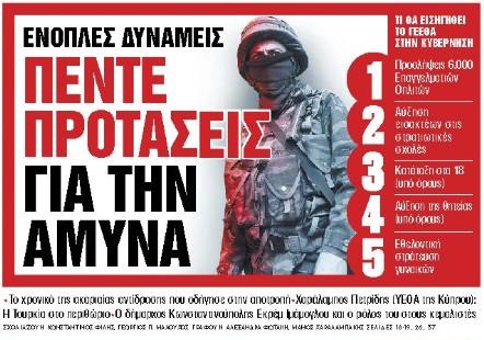 Στα «Νέα Σαββατοκύριακο» : Πέντε προτάσεις για την Αμυνα | tanea.gr
