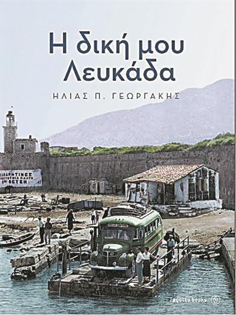 Η Λευκάδα του δημοσιογράφου Ηλία Γεωργάκη   tanea.gr