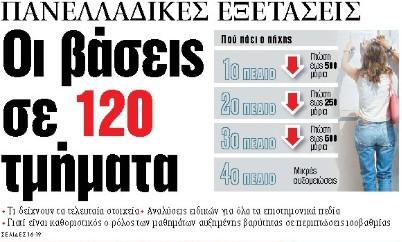 Στα «ΝΕΑ» της Δευτέρας: Οι βάσεις σε 120 τμήματα   tanea.gr