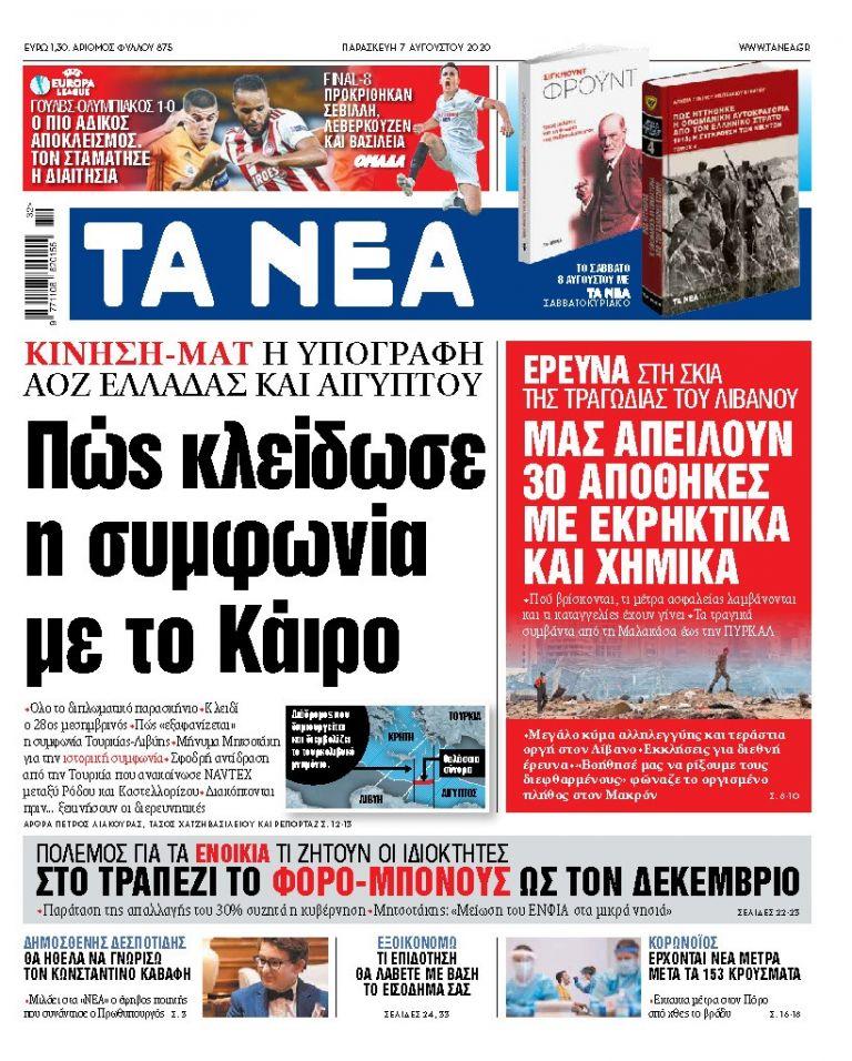 ΝΕΑ 07.08.2020   tanea.gr