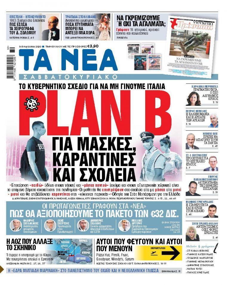 ΝΕΑ 08.08.2020 | tanea.gr