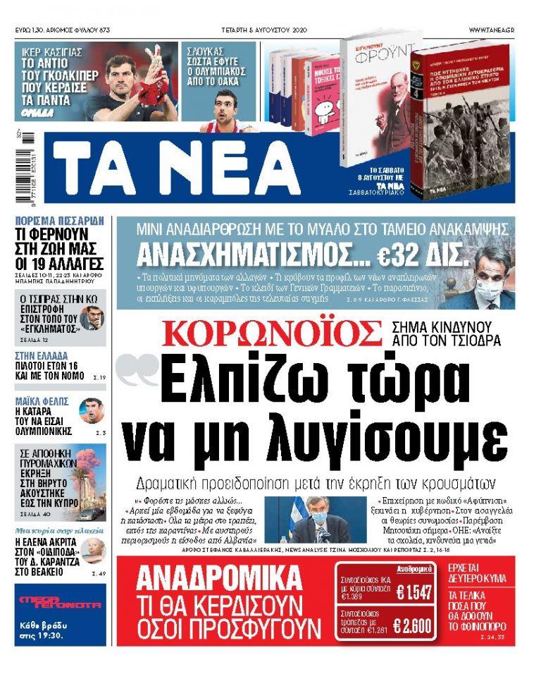 ΝΕΑ 05.08.2020 | tanea.gr