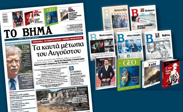 Διαβάστε στο Βήμα της Κυριακής: Τα καυτά μέτωπα του Αυγούστου | tanea.gr