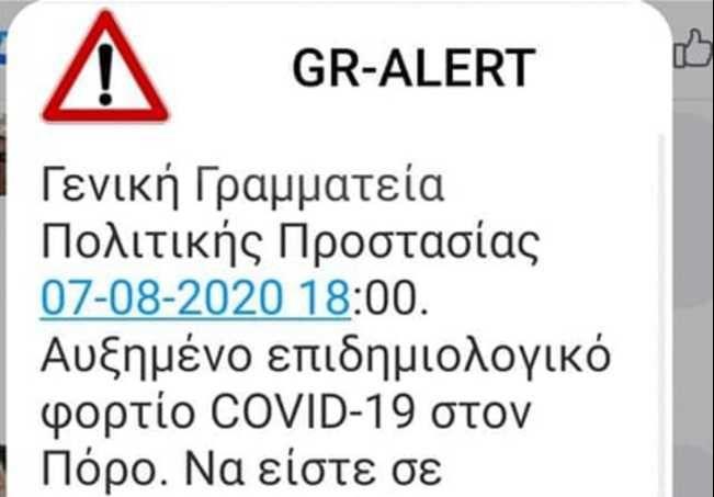Κοροναϊός: Μήνυμα της ΓΓΠΠ μέσω 112 για τον Πόρο – «Φοράτε υποχρεωτικά μάσκα» | tanea.gr