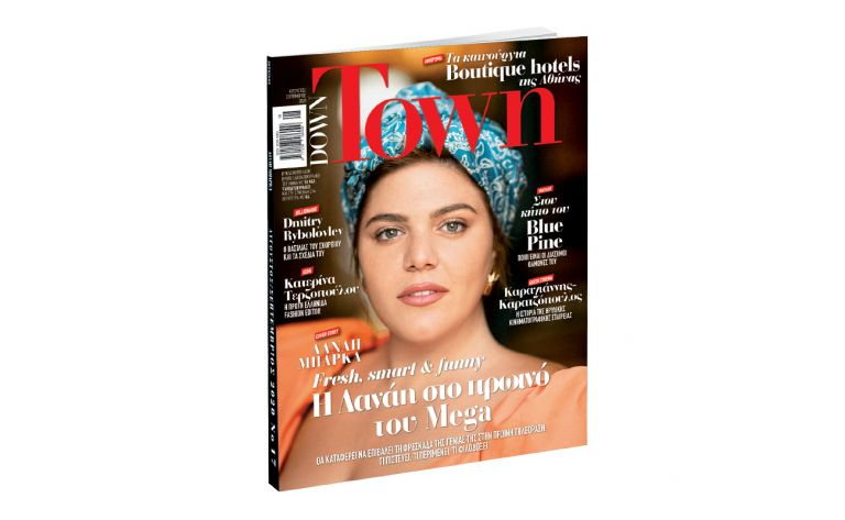 Down Town : Για όσους έχασαν το τελευταίο τεύχος με «ΤΑ ΝΕΑ», κυκλοφορεί στα περίπτερα | tanea.gr