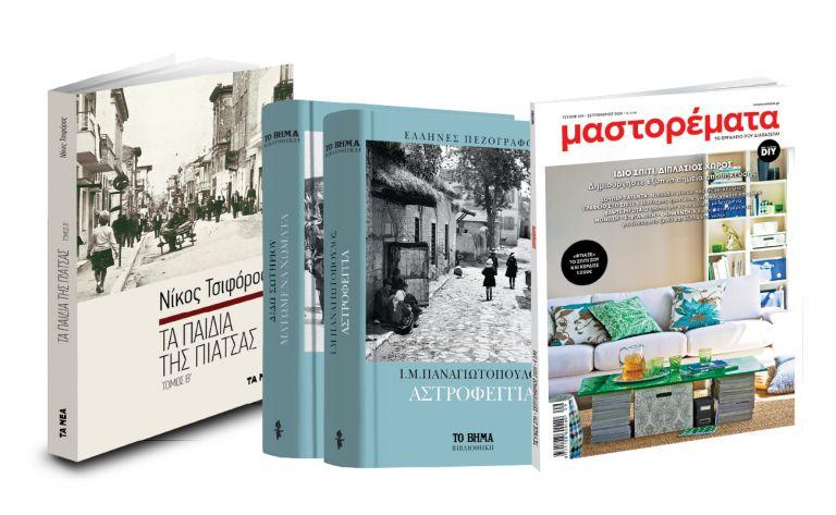 Το Σάββατο με «ΤΑ ΝΕΑ», Νίκος Τσιφόρος, Μαστορέματα & Ελληνες Πεζογράφοι | tanea.gr
