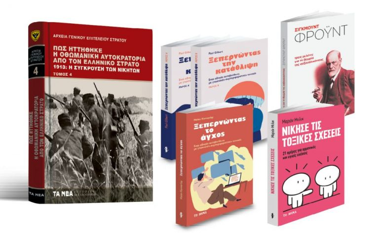 Το Σάββατο με «ΤΑ ΝΕΑ», «Πώς ηττήθηκε η Οθωμανική Αυτοκρατορία» & Βιβλία Αυτοβελτίωσης | tanea.gr