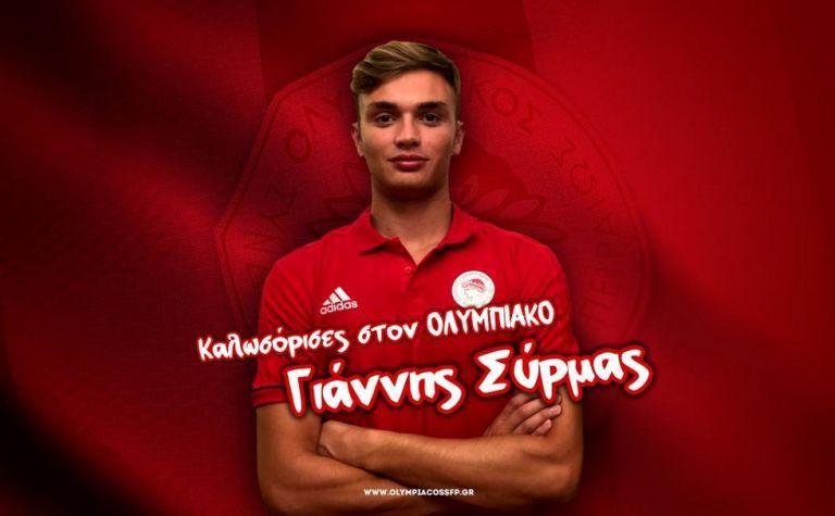 Ολυμπιακός: Επιστροφή του Γιάννη Σύρμα | tanea.gr