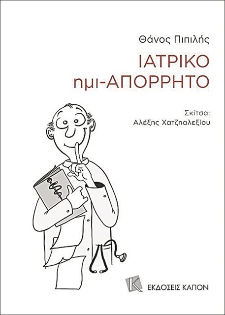 Τα άλλα ακροαστικά | tanea.gr