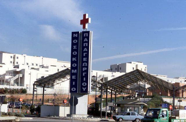 Θετικοί στον κοροναϊό εργαζόμενοι στο νοσοκομείο «Παπαγεωργίου»   tanea.gr