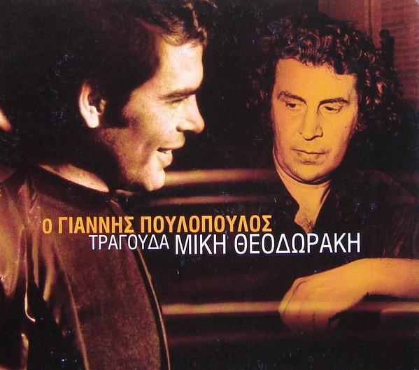Ο Πουλόπουλος για τον Μίκη Θεοδωράκη που τον έκανε τραγουδιστή | tanea.gr