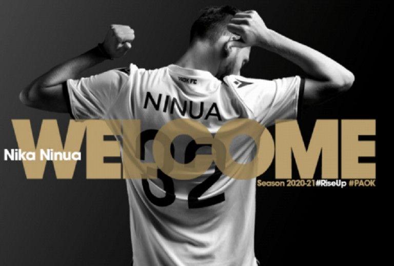 ΠΑΟΚ: Ανακοίνωσε την απόκτηση του Νινούα | tanea.gr
