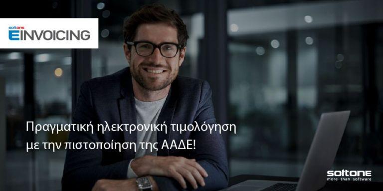 Η SoftOne πιστοποιήθηκε ως Πάροχος Ηλεκτρονικής Τιμολόγησης, από την ΑΑΔΕ | tanea.gr