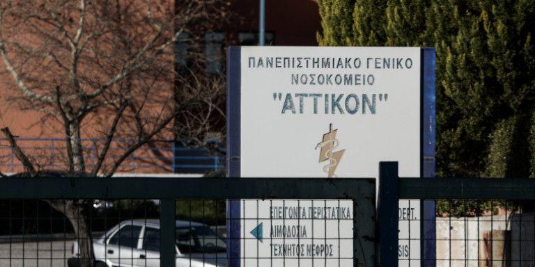 Αττικό: Πώς συνέβη το τραγικό συμβάν με τον 59χρονο αυτόχειρα ασθενή | tanea.gr