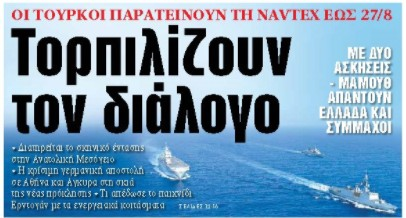Στα «ΝΕΑ» της Δευτέρας: Τορπιλίζουν τον διάλογο | tanea.gr