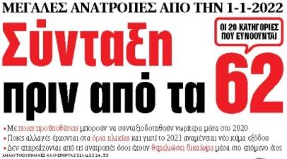 Στα «ΝΕΑ» της Τρίτης: Σύνταξη πριν από τα 62 | tanea.gr