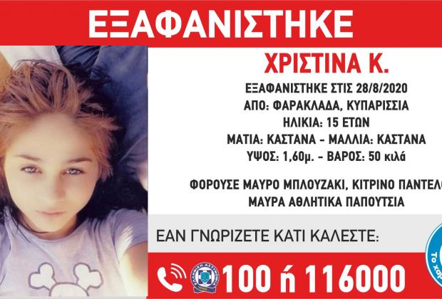 Συναγερμός στις αρχές: Εξαφάνιση 15χρονης από την Κυπαρισσία | tanea.gr