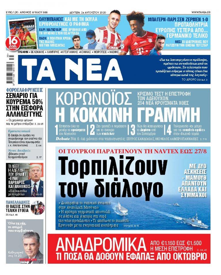 ΝΕΑ 24.08.2020   tanea.gr