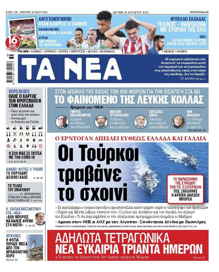 ΝΕΑ 31.08.2020 | tanea.gr