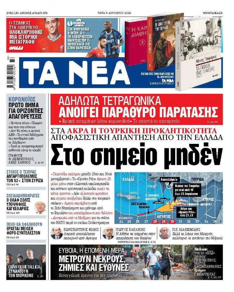 ΝΕΑ 11.08.2020 | tanea.gr