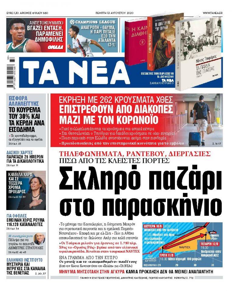 ΝΕΑ 13.08.2020 | tanea.gr