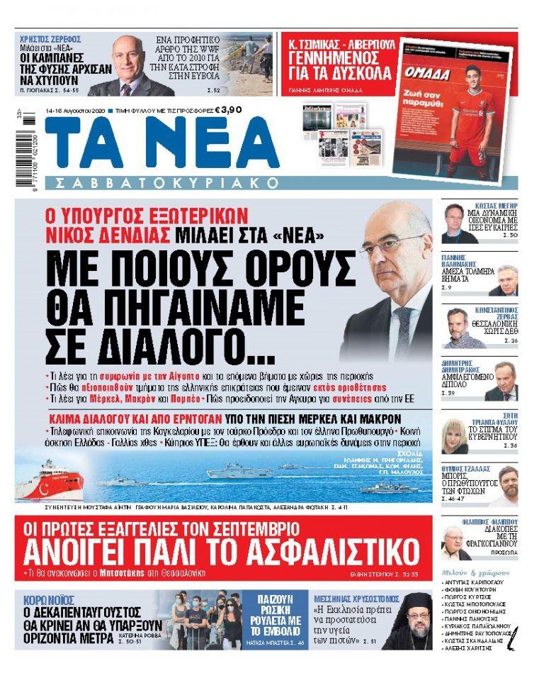 ΝΕΑ 14.08.2020   tanea.gr