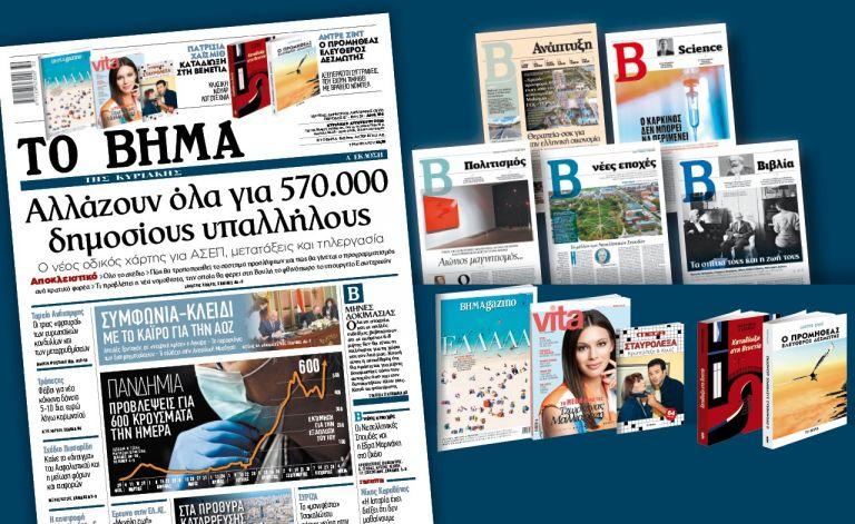 Διαβάστε στο Βήμα της Κυριακής: Αλλάζουν όλα για 570.000 δημοσίους υπαλλήλους | tanea.gr