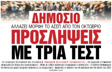 Στα «Νέα Σαββατοκύριακο»: Προσλήψεις στο Δημόσιο με τρία τεστ | tanea.gr