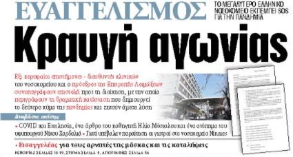 Στα «ΝΕΑ» της Τετάρτης: Κραυγή αγωνίας   tanea.gr