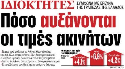 Στα «ΝΕΑ» της Παρασκευής: Πόσο αυξάνονται οι τιμές ακινήτων | tanea.gr