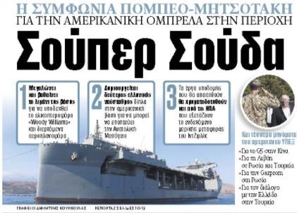 Στα «ΝΕΑ» της Τετάρτης: Σούπερ Σούδα | tanea.gr