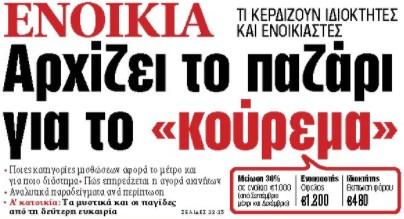 Στα «ΝΕΑ» της Τετάρτης:  Αρχίζει το παζάρι για το «κούρεμα» | tanea.gr