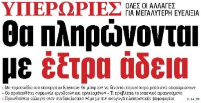 Στα «ΝΕΑ» της Πέμπτης: Θα πληρώνονται με έξτρα άδεια   tanea.gr
