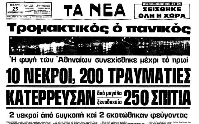 Ξενάγηση στα… μυστικά των ρηγμάτων της Περαχώρας   tanea.gr