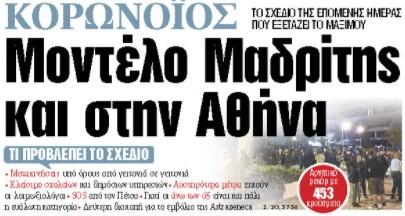 Στα «ΝΕΑ» της Τρίτης: Μοντέλο Μαδρίτης και στην Αθήνα   tanea.gr