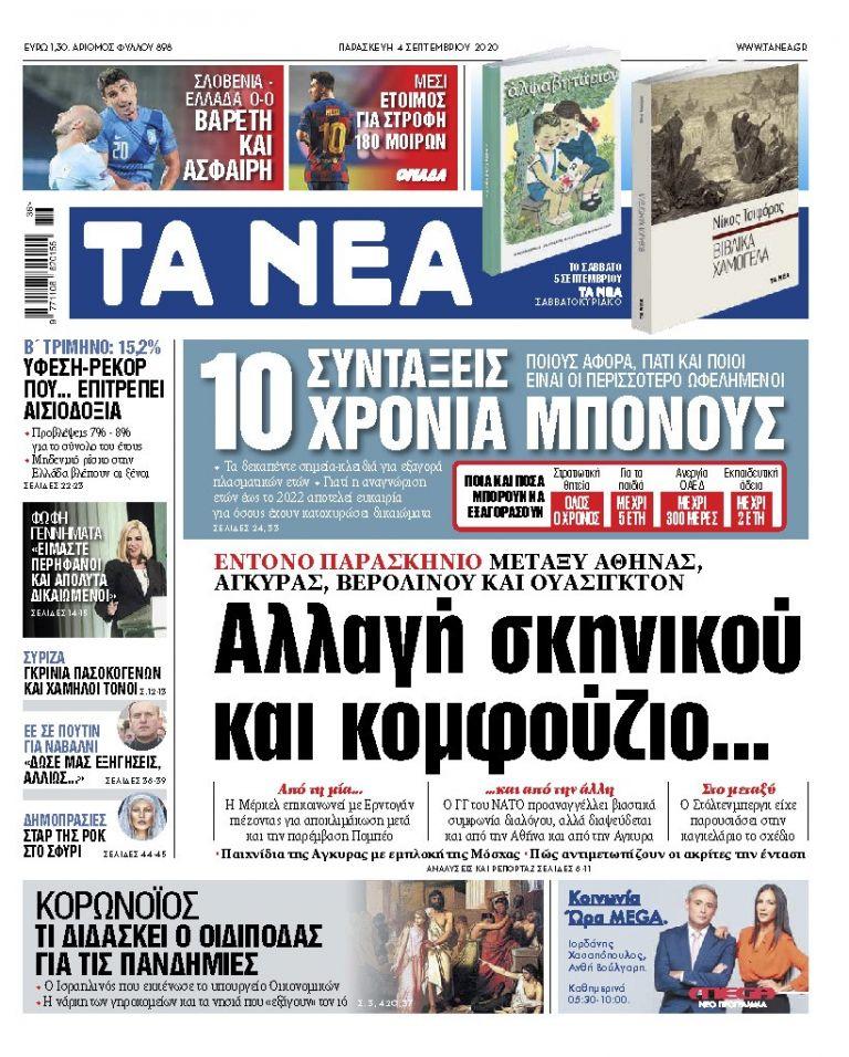 ΝΕΑ 04.09.2020 | tanea.gr