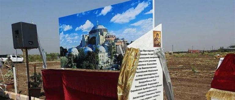 Μπήκαν τα θεμέλια για τη «νέα» Αγία Σοφία στη Συρία   tanea.gr