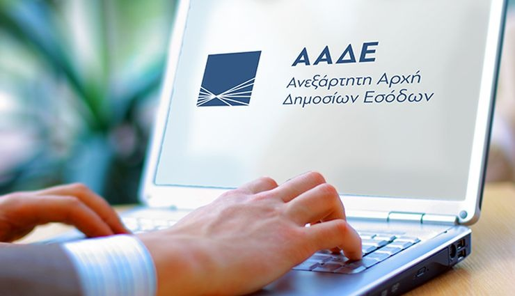 ΑΑΔΕ: Ανοίγει η πλατφόρμα για την αποζημίωση ειδικού σκοπού | tanea.gr