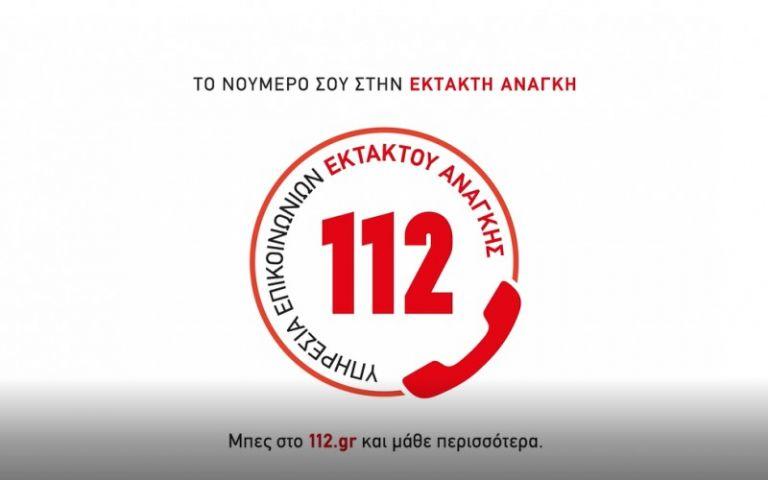 «112 – Το νούμερό σου στην έκτακτη ανάγκη» - Νέα καμπάνια της Γενικής Γραμματείας Πολιτικής Προστασίας | tanea.gr