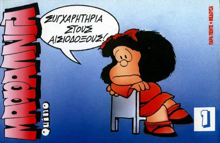 Πέθανε ο Quino, ο «πατέρας» της Μαφάλντα | tanea.gr