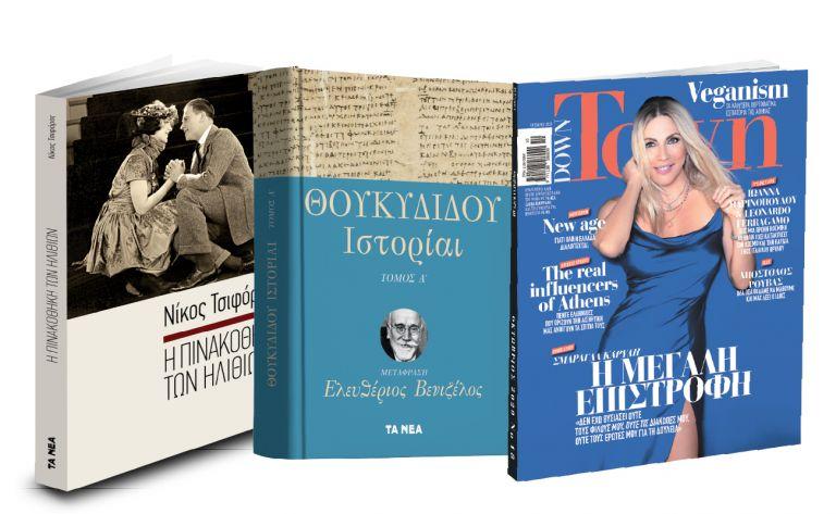 Το Σάββατο με «ΤΑ ΝΕΑ», Θουκυδίδου Ιστορίαι, Νίκος Τσιφόρος & Down Town | tanea.gr
